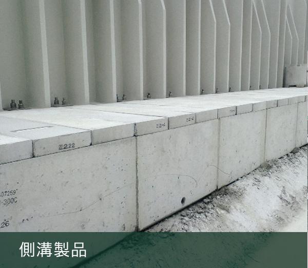 コンクリート側溝製品