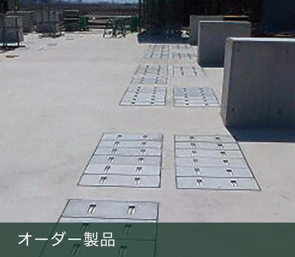 コンクリートオーダー製品